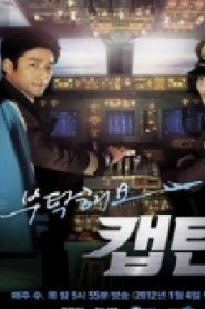 Take Care of Us, Captain Drama Episodes Watch Online