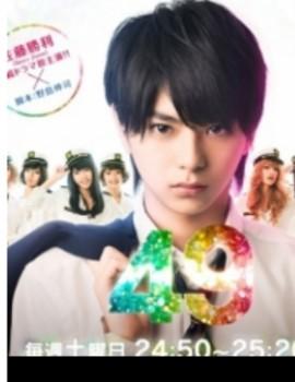 49 Drama Episodes Watch Online