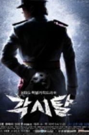 Bridal Mask Drama Episodes Watch Online