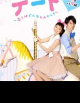 Date (Japanese Drama) Drama Episodes Watch Online