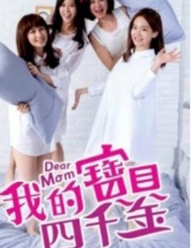 Dear Mom Drama Episodes Watch Online