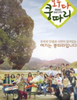 Everybody says Kungdari Drama Episodes Watch Online