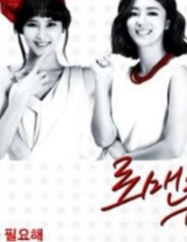 I Need Romance Drama Episodes Watch Online