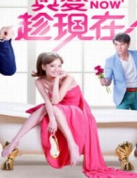Love Now Drama Episodes Watch Online