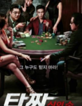Tazza: The Hidden Card Drama Episodes Watch Online