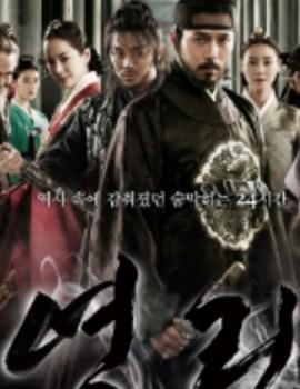 The Fatal Encounter Drama Episodes Watch Online