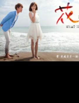 What Is Love Drama Episodes Watch Online