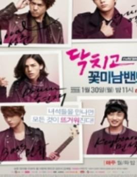 Shut Up Flower Boy Band Drama Episodes Watch Online